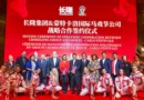 Chimelong Forms Strategic Cooperation With International Circus Festival of Monte-Carlo