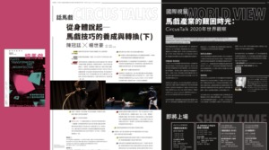 DU MA XI Collaboration: <em>The Hard Times in Circus–A World Overview from CircusTalk 2020</em>